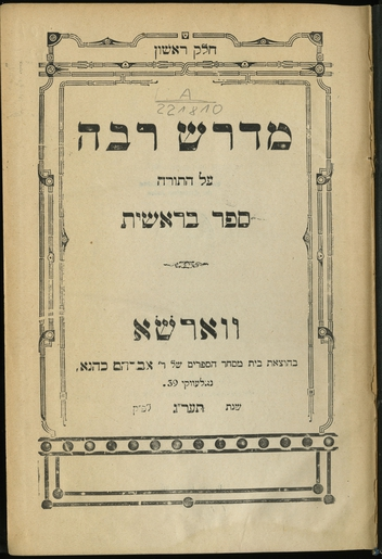 Title page of <i>Midrash rabah ʻal ha-Torah </i>, a commentary on the Biblical book of  Genesis, restituted from the library of the Frankfurt Rabbi Ignatz Isaac Bick.  LBI Library, r 1007 v. 1-2.